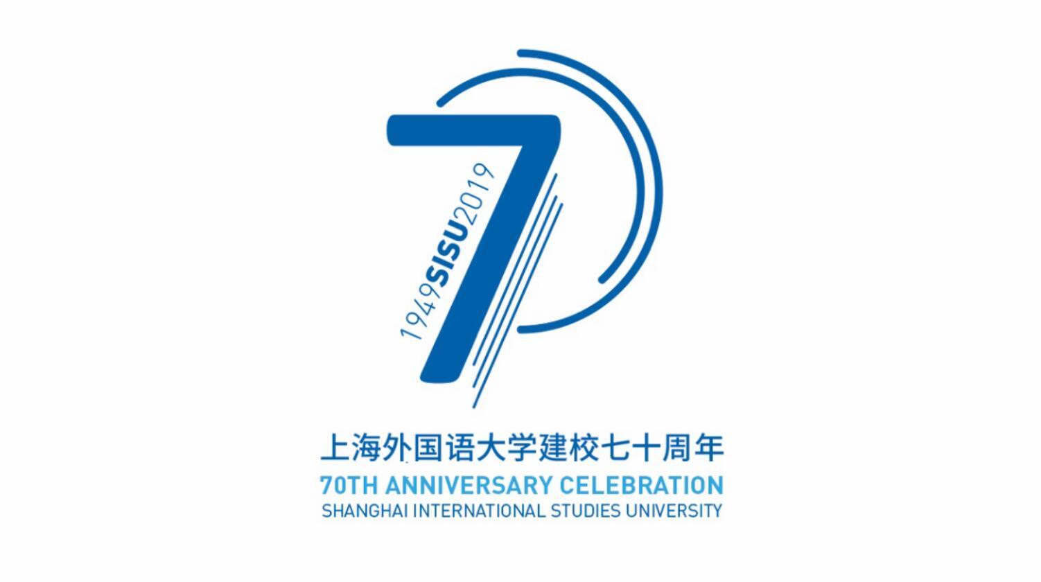 上海外国语大学70周年校庆公告(第三号)